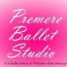 印西市のバレエ教室 プルミエール・バレエ・ステューディオ