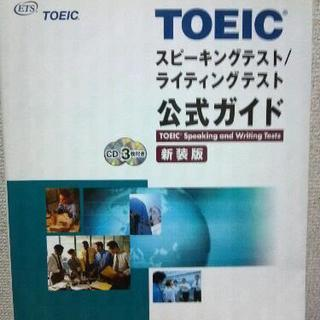 TOEICスピーキングライティング公式ガイド