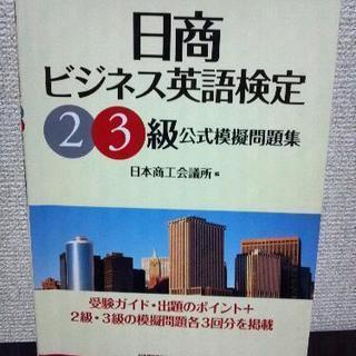 日商ビジネス英語検定2,3級公式問題集
