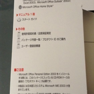 office personal edition 2003 - パソコン