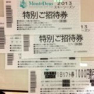 モンデウス 無料ペアリフト券 おまけ付き☆