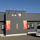 味処   博 (居酒屋