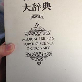 看護 辞典
