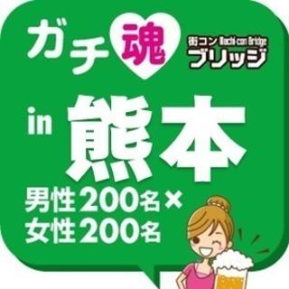 第2回ガチコンin熊本