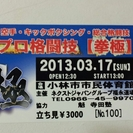 『拳極2013』 小林大会 武道とプロの格闘技の融合