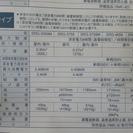 電気温水機  MITSUBISHI SRG-3759