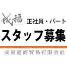 ①海外メーカーとの連絡業務 / ②...