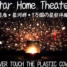 【終了】星座投映器 家庭用プラネタリウム