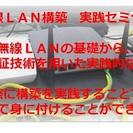 無線LANシステム構築 実践セミナ...