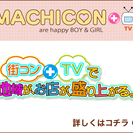 「MACHICON+TV」街コン 銀座(大人コン)