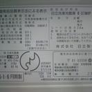 【終了】【無料】HITACHI 冷蔵庫4ドア 370リットル R-37MVP - 金沢市