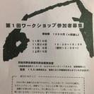 【終了】刈谷市民劇団 第1回ワークショップ