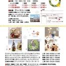 【終了】クリスマスinワークショップ 第3回花家フェ展
