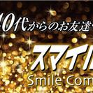 香川県40代からのお友達づくりをサポートします♪