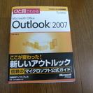 日経BP ひと目でわかるOUTLOOK2007