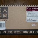 玄人志向 ATA133RAID-PC12(値下げしました)