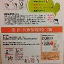 12/15 第二回医療接遇検定3級検定試験実施!!