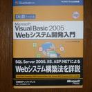 ひと目でわかる VisualBasic2005 Webシス…
