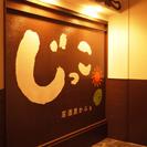 高円寺1分!テラス付き☆南国リゾート風おしゃれ店☆居酒屋かふぇじ...