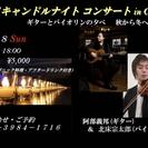 【終了】池袋チェスタ 11月18日(日) キャンドルナイトライブ ...