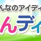 【 完全歩合制 】天然派化粧品の営業販売