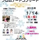 VOL.8 青葉の森公園芸術文化ホール主催 コンサート