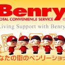 ベンリー東郷 みよし店 ハウスクリーニング受付中!! 豊富なサー...