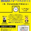 関西教育フォーラム2012~「学びたい!」を育てたい―今、子どもの...