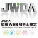 初級ウェブ解析士 認定講座