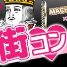 「MACHICON+TV」×Adparoxoxo 下北沢コン ☆彡