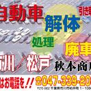 市川市の自動車解体・廃車・引き取りの秋本商店