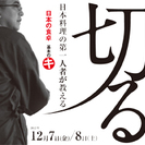 【終了】【参加者募集中】日本料理の第一人者から学ぶ「日本の食卓基...