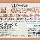 ◆サッポロライオン、生ビール(小)一杯券 ◆一枚あたりの価…