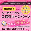 サンリオキャラクターパーク ハーモニーランドご招待キャンペーン