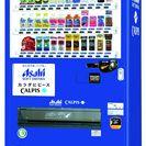 【東北地区限定】自動販売機を設置してキャッシュバック!