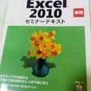 Excel 2010 セミナーテキスト(基礎)