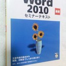 Word 2010セミナーテキスト(基礎)