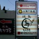 【鍋島】焼鳥とりまる【串物・刺身・一品もの】