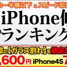【市内最安】 iPhoneの画面割れ修理¥6,600より…
