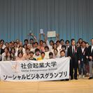 【2月3日(日)開催!】ソーシャルビジネスグランプリ2013冬【社...