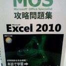 MOS攻略問題集 Excel 2010(模擬テストCD付)