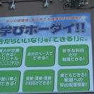 """大和高田の学習塾""""個別学習教室さざんか""""は、夢に向かってがんばる君..."""
