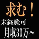 【月収30万以上+祝い金制度】 シ...