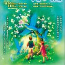劇団BDP ミュージカル『しあわせの青い鳥』