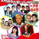 XK徒(ザクト)&スペシャルお笑いライブ