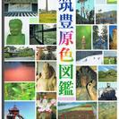 【終了】A4版フルカラー200ページ「筑豊原色図鑑」
