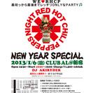 【レッチリナイト】NEW YEAR SPECIAL―レッチリだけを...