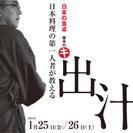 【参加者募集・料理教室】1/25(金),26(土) 現役一流プロ...