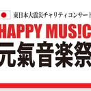 東日本大震災チャリティコンサート「HAPPY MUS!C元氣音楽祭...