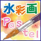 水彩画教室Pastel/京都桂教室/初心者対象